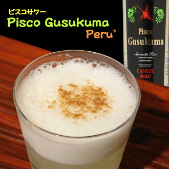 Pisco sour powder gifts make Pisco グスクマ 500ml×1 book now if tasty cocktails ♪ alcohol met South American immigrant farmers support activities in food security ギアリンクス