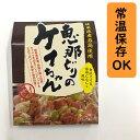 岐阜・中津川 ちこり村で買える「岐阜県産若鶏使用 恵那どりの ケイちゃん 190g /食欲そそる醤油にんにく風味 / 鶏ちゃん けいちゃん」の画像です。価格は560円になります。