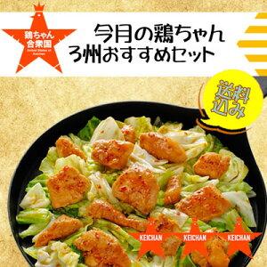 地元応援!岐阜県の郷土料理 ケイチャン けいちゃん 鶏チャン秘密のケンミンSHOWで取り上げら...