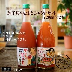 ミネラルトマト100%使用!加子母のトマトジュース720ml×2本セット中嶋農法ミネラルトマト100...