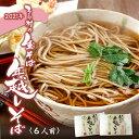【人気No.1】ほっそり細そば 24入(約48食分) 香り のどごし 歯切れの良さが評判の細打ちそば 乾麺