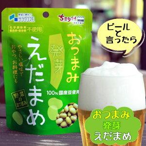 枝豆風味!おつまみ発芽えだまめ/野菜のおつまみ/健康を食べよう!!!◆おつまみ発芽えだまめ4...