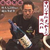 名入れ 焼酎 益々繁盛ボトル・ちこちこ二升半(4,500ml)送料無料