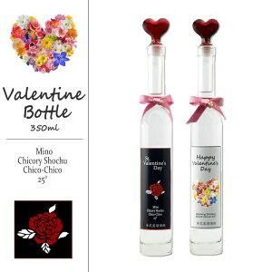 遅れてごめんね◆バレンタインにかわいいハートキャップ♪フルーティな香りが自慢のお酒「ちこちこ …