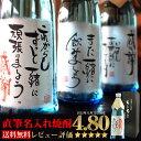 名入れ お酒 ギフト / ちこり 芋焼酎 手書き オリジナル ラベル メッセージ OK / 送料無料 ...
