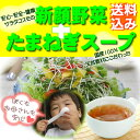 みんな『元気でいよう!』生産者から直送!サラダコスモの新顔野菜と化学調味料、砂糖不使用!1...