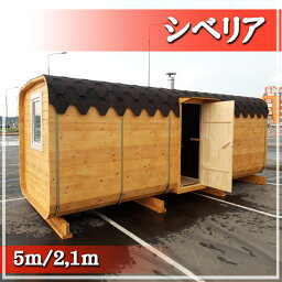 『シベリア』・シベリアのサウナ・スパー・5mx2,1m・クアッド型・シベリア製・サウナルーム・ダイエット・SPA・家庭用サウナ・ケア・マッサージ・健康・ログハウス・100%ロシア製