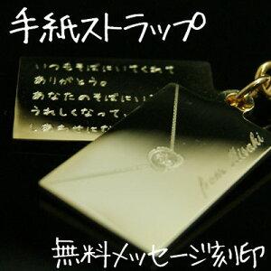 感動のプレゼント◇プレートにメッセージを刻んだ携帯ストラップ Sally Prize名入れ ストラップ...