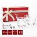バカラ グラス 名入れ プレゼント 結婚祝い ペア Bacc