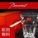 バカラ Baccarat アルクール タンブラー Sサイズ 単品|ロックグラス グラス 誕生日…