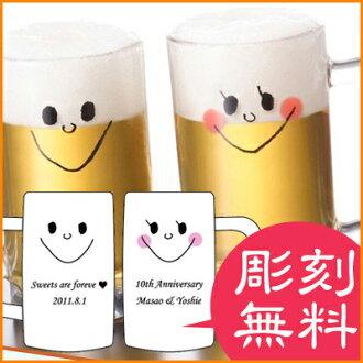 Excellent beer mug case / wedding present present pair / custom tailoring / glass wedding anniversary pair beer mug / ≪ good friend pair glass ≫ present beer beer mug