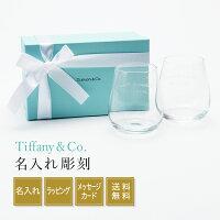 ティファニー ペアグラス 名入れ 結婚祝い Tiffany&Co. グラス ペア ペアクリスタルグラス グラス ペア ペアグラス ギフト おしゃれ 記念品 退職祝い 引越し祝い 贈り物 プレゼント 名入れギフト 内祝い 古希 食器 誕生日 名前入り プレゼント