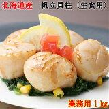 ホタテ水揚げ量日本一のほたて貝柱お刺身用自然いっぱいの北海道帆立貝柱たっぷり1kg正規品バター焼きお刺身バーベキュー