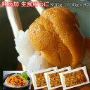 【送料無料!】無添加 生うに300g(100g×3パック)最高級Aグレード品 海鮮丼 寿司