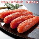 【送料無料】かねふく辛子明太子 1kg ギフト ご飯のお共 贈答品 お歳暮