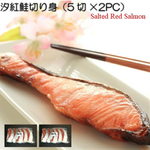 【送料無料】無添加 天然汐紅鮭切身 甘塩鮭昔懐かしい味お取り寄せ ギフトお中元