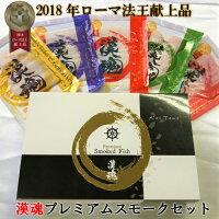 【2018年ローマ法王献上品】漢魂プレミアムスモークセット