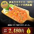 【送料無料】無添加 燻製訳ありスモークサーモン 天然紅鮭使用ビール ワインにおすすめ おつまみ
