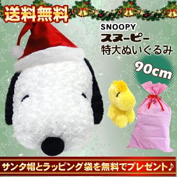 ぬいぐるみ 特大 スヌーピー クリスマスセット SNOOPY 特大 ぬいぐるみ クマ 犬の ビーグル犬 鳥 ウッドストック セット 激安 うさぎ 特大 ぬいぐるみ ステイッチ 目 ボタン 映画 ディズニー 大きい もちもち