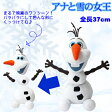 ディズニー Disney アナと雪の女王 FROZEN 雪だるま オラフ 取り外し可能 全長37cm ぬいぐるみ ディズニー キャラ ぬいぐるみ ディズニー ぬいぐるみ 限定 パペット