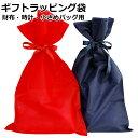ラッピング袋 シンプルバッグ 赤 青 単品 リボン付き 巾着タイプ 31cm×50cm 財布 時計 小さめ バッグも入る ギフト プレゼント お祝いに クリスマス 誕生日 記念日 ホワイトデー 父の日 母の日 複数同時ラッピングにも便利