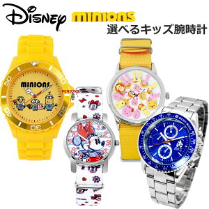 半額以下も!選べるキャラクター腕時計【送料無料 1年保証有】キッズ 腕時計 ディズニー 女の子 男の子 レディース 防水 アナログ キッズ腕時計 子供用腕時計 トイストーリー ミニオン グッズ 大人向け Disney メンズ 大人