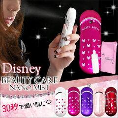 ディズニー ミッキー 美顔器 Disney ナノミスト 超音波 SALE 【楽天ランキング一位…