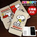 Snoopy-case2-m