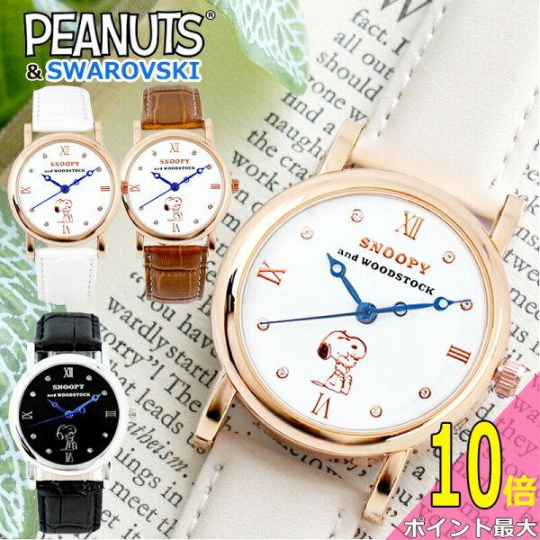 本日最大P10倍 スヌーピー腕時計スワロフスキー 1年保証有 メンズレディース防水大人向けグッズ生地 本革PEANUTSSNO