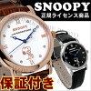 スヌーピー腕時計ウッドストックレディースメンズスワロフスキーユニセックス時計SNOOPYノーブルスヌーピー革ベルトWATCHウォッチ全2色本牛革ベルトレザークォーツ式限定ギフト