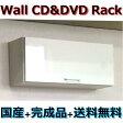 壁掛けCD・DVD収納ラック吊戸棚タイプ 幅60ピュアホワイト色