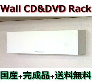 【完成品】【国産】【送料無料】オリジナルのCD・DVDウォールラック!壁掛けCD・DVD収納ラック...