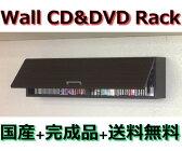 壁掛けCD・DVD収納ラック吊戸棚タイプ 幅90ダークブラウン色