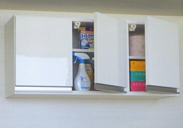 プレミアム吊戸棚 【横型】 幅90L(奥行30)国産 完成品 送料無料洗面所収納 トイレ収納に