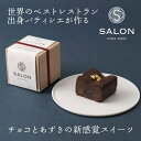 SALON GINZA SABOU しょこらずき(小サイズ・プチギフト)