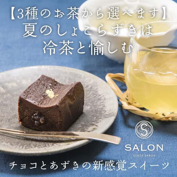 【敬老の日スイーツ】【お茶セット】お茶で愉しむ SALON GINZA SABOUしょこらずき(中)【上質ギフト・おもたせ・お返し】【しっとり濃厚チョコレート】【初節句・内祝い】