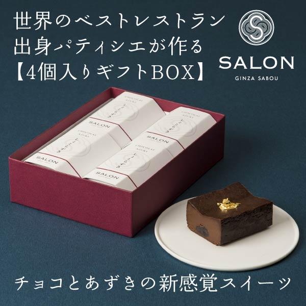 【敬老の日・スイーツに最適】【人気の東京土産】升抹茶パフェで有名なSALON GINZA SABOUしょこらずきギフトBOX(4個入)【大人数・贈答・お返し用に】【しっとり濃厚チョコレート】【手土産・接待・歓迎】