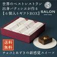 【送料無料・敬老の日スイーツに最適】【人気の東京土産】升抹茶パフェで有名なSALON GINZA SABOUしょこらずきギフトBOX(6個入)【大人数・贈答・お返し用に】【しっとり濃厚チョコレート】【手土産・接待・歓迎】