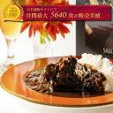 カレー 高級 3食入り 東京ゴールドカレー ギフト ランキング上位カレー おしゃれギフト ビーフカレ...