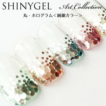 ≪日本製≫SHINYGEL:アートコレクション/丸ホログラム<純銀カラー>1mm 2mm ジェルネイルアートパーツ (シャイニージェル)