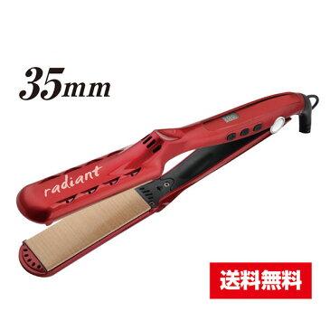 【送料無料】シルクプロアイロン radiant 35mm 赤《ラディアント 業務用 ストレート ヘアアイロン シルクプレート ストレートアイロン》