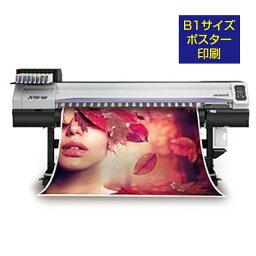 光沢紙ポスター印刷10枚セット(B1サイズ)【データ入稿必須】