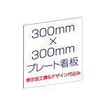 「プレート看板」表示加工費・デザイン料込み(アルミ複合板タイプ:W300×H300mm)【デザイン入稿可】