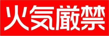 「火気厳禁」ステッカー3枚セット(サイズ:W300mm×H100mm)【速達クロネコメール便対応】【02P09Jul16】
