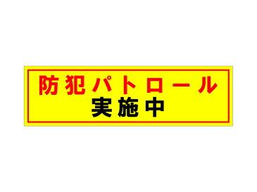 「防犯パトロール実施中」車輌用マグネットステッカー2枚セット(サイズ:約W520mm×H150mm)