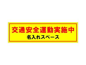 「交通安全運動実施中(名入れタイプ)」車輌用マグネットステッカー2枚セット(サイズ:約W520mm×H150mm)