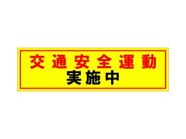 「交通安全運動実施中」車輌用マグネットステッカー2枚セット(サイズ:約W520mm×H150mm)