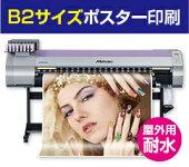 耐水光沢合成紙ポスター印刷2枚セット(B2サイズ)【データ入稿必須】