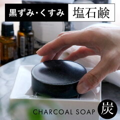 EARTHOLOGYCHARCOALSOAP毛穴汚れ石鹸石けん炭竹炭