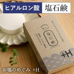 塩石鹸+Hヒアルロン酸配合お塩の恵みうるおい